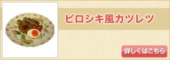 ピロシキ風カツレツ
